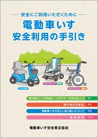 電動車いす 安全利用の手引【電動車いす安全普及協会】